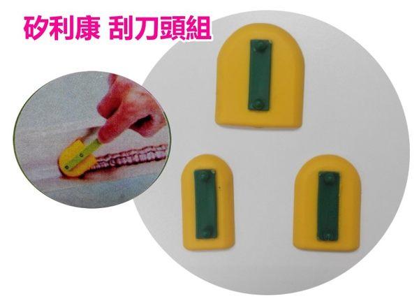 SKC-0100-3 大號 矽利康刮刀抹刀 Silicone 填縫修補充填用 刮刀抹平矽膠整平填缝 修補