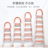 鋁合金梯子多功能室內加厚伸縮梯便攜扶梯五步摺疊家用人字梯 小艾時尚.NMS