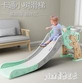 滑梯室內家用兒童小型組合寶寶滑梯塑料游樂場小孩玩具 aj10444『pink領袖衣社』