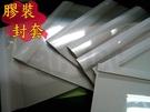 (10個/組) 白色 A4膠裝封套 膠裝機耗材 熱可夾 膠裝夾 透明封面 文件夾 資料夾