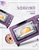 LO-15L 電烤箱家用烘焙多功能全自動小烤箱 小型烤箱QM 維娜斯精品屋