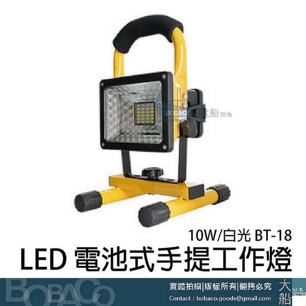【方形 LED 電池式手提工作燈】10W/白光 BT-18/BOST 照明燈 博士牌