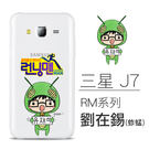 [Samsung J7 2015版] R...
