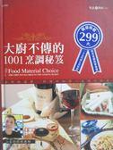 【書寶二手書T6/養生_XCZ】大廚不傳的1001烹調秘笈_精緻生活編輯群
