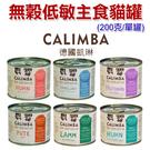 ◆MIX米克斯◆德國凱琳 無穀低敏主食貓罐200克 (六種口味)