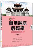 實用越語輕鬆學:下冊(隨書附贈作者親錄標準越語發音 朗讀MP3)