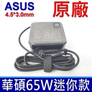 華碩 ASUS 65W 迷你 變壓器 充電器 UX530UQ UX560UX BU201LA