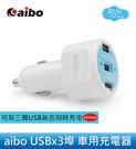 【妃凡】 IP-C-AB331 迷你車充 USBx3埠 三USB 車用充電器 車充 4.1A (A)