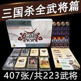 三國殺全武將篇正版桌游卡牌標準版全套裝 造物空間