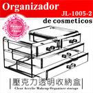 飾品保養化妝品壓克力透明收納盒.置物展示架(JL-1005-2)-單入 [53654]