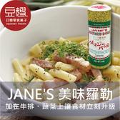 【即期良品】美國調味 JANE'S 綜合香料調味料(日本魔法鹽)