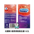 Durex杜蕾斯衛生套 保險套 超潤滑裝衛生套12入 紫