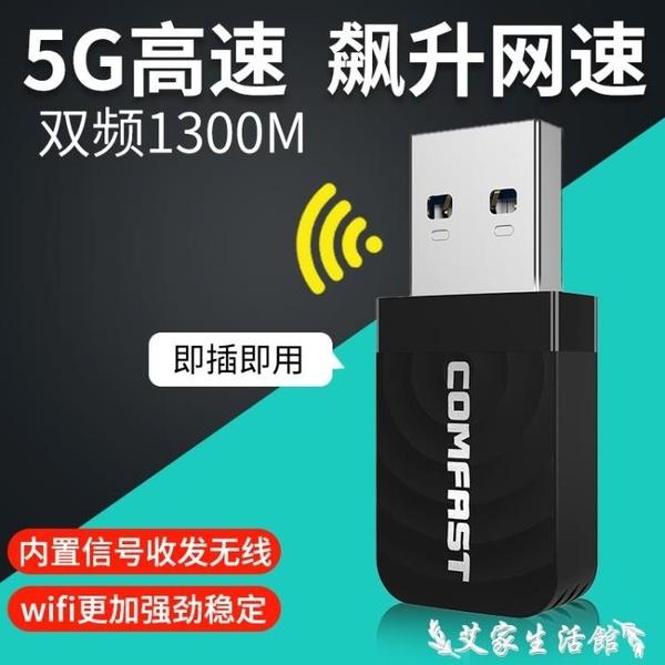 1300M千兆5G雙頻usb3.0無線網卡wifi接收器適用黑蘋果MAC臺式機筆記本電腦外置信號接受發 艾家