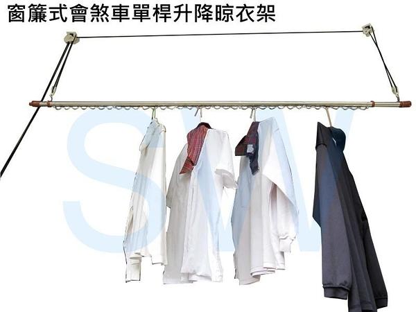 CB002-1 單桿式升降曬衣架(含桿)加長型 一桿式 拉繩曬衣架 聰明會煞車 窗簾式省力曬衣架 晒衣架