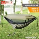 旅行家20新款吊床戶外防蚊曬遮陽速開全開網雙人便攜室內家用秋千 全館免運