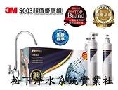 3M 3US-S003-5極淨便捷生飲淨水器/3M櫥下型淨水器/3M生飲級淨水器/台南、高雄免費標準安裝