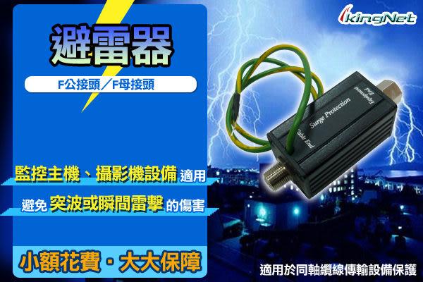 【台灣安防】監視器 接地型 F接頭避雷器 防電擊突波 接續監視器 攝影機 監控主機 全新品