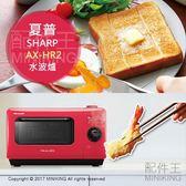【配件王】日本代購 SHARP 夏普 AX-HR2 過熱水蒸氣 微波爐 迷你 水波爐 烤箱 紅色 白色 8L