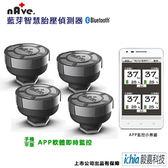 【nAve】全藍芽胎壓偵測器(手機監測)-汽車版