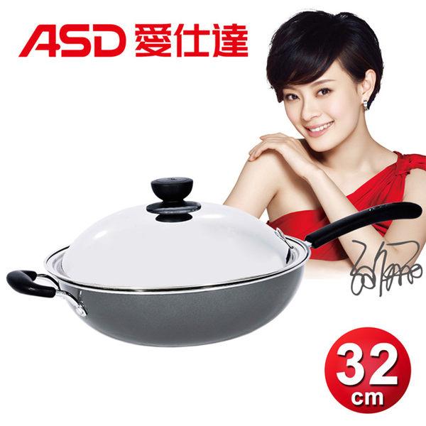 ASD光璨魔力系列不沾炒鍋32cm