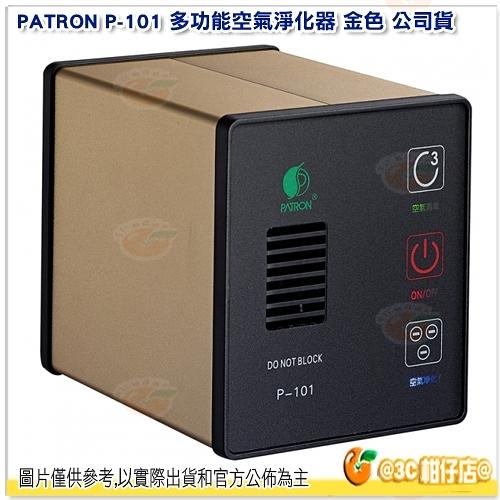 寶藏閣 PATRON P-101 多功能空氣淨化器 金色 公司貨 空氣清淨 負離子 除塵 殺菌 PM2.5 寵物房