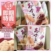 (NG商品)日本 岩塚北海道紅豆米果(包)