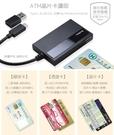 【超人百貨O】ATM晶片+記憶卡 多合一讀卡機(附USB轉接頭)