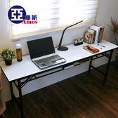戶外室內適用摺疊長桌/餐桌/會議桌【DCA032】台灣製  Amos