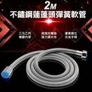 【南紡購物中心】【WIDE VIEW】2米不鏽鋼蓮蓬頭彈簧軟管(UY-T20)