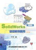 SolidWorks 2008基礎範例應用(修訂版)