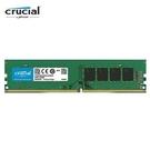 【綠蔭-免運】Micron Crucial DDR4 3200/8G RAM(原生3200顆粒)
