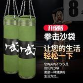 空心 需自己填充 拳擊沙袋吊式散打兒童家用健身帆布空沙包成人打拳搏擊訓練立式HRYC