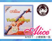 【小麥老師樂器館】 小提琴弦 第一弦 E弦Alice A703-1【A575】 提琴弦 小提琴  鋼弦