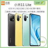 【送玻保】Xiaomi 小米11 Lite 5G 6G/128G 6.55吋 5G雙卡雙待 6400萬畫素三鏡頭 4250mAh 智慧型手機