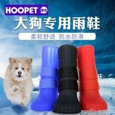 狗狗雨鞋金毛拉布拉多薩摩耶中型大型犬大狗鞋子寵物防水雨靴冬季 美芭