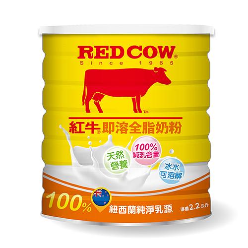 紅牛即溶全脂奶粉2.2KG【愛買】
