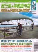 自行車市場快訊 11月號/2019 第188期
