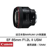 Canon EF 85mm f/1.2L II USM 送Marumi 保護鏡 台灣佳能公司貨 專業人像鏡 大光圈
