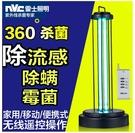極速出貨 秒出 消毒燈 UVC紫外線殺菌...