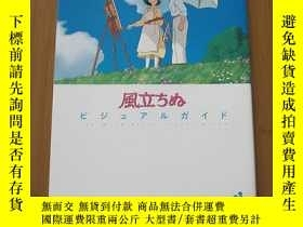 二手書博民逛書店起風了罕見設定資料集 宮崎駿 THE WIND RISES VISUAL GUIDE 風立ちぬ 日版Y1784