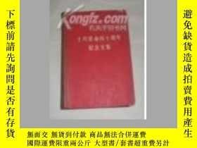 二手書博民逛書店罕見十月革命四十週年紀念文集175166 人民出版社 人民出版社