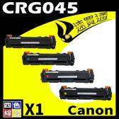 【速買通】Canon CRG-045/CRG045 (BK/Y/M/C) 四色綜合 相容彩色碳粉匣