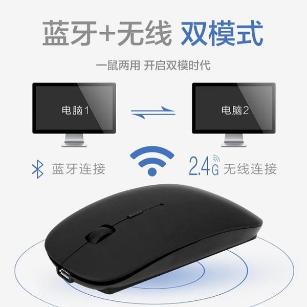 雙模藍牙滑鼠4.0無線充電適用 筆記本