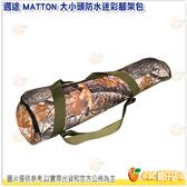邁途 MATTON 迷彩腳架袋 防潑水 側背 手提 皆可 三腳架 大小頭 油壓雲台 三向雲台 055 GT424 適用