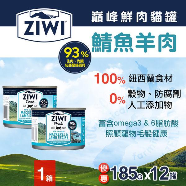 【毛麻吉寵物舖】ZiwiPeak巔峰 93%鮮肉無穀貓主食罐-鯖魚羊肉(185g,一箱12罐)