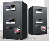 保險櫃得力保險箱/保險櫃家用辦公系列3657密碼雙門保管櫃小型入牆80cm MKS免運