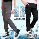 【7511-7512】輕薄透氣側袋抽繩鬆緊 工裝 縮口褲 長褲 涼感(共二色)● 樂活衣庫