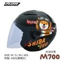 【東門城】M2R M700 #5 柴犬童帽(消光黑) 兒童安全帽 彩繪款 小帽殼