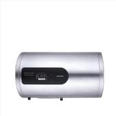 (含標準安裝)櫻花【EH-1251LS6】12加侖臥式速熱式電熱水器(與EH-1251LS6同款)熱水器儲熱式*預購*