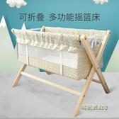 嬰兒床實木無漆多功能可折疊寶寶bb搖籃新生兒兒童拼接大床小搖床MBS「時尚彩虹屋」